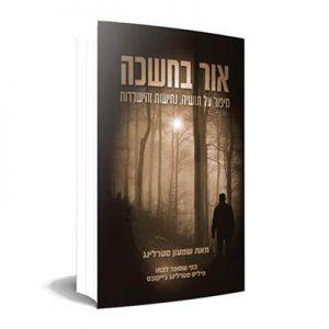 אור בחשכה ספר שואה חדש כריכה רכה