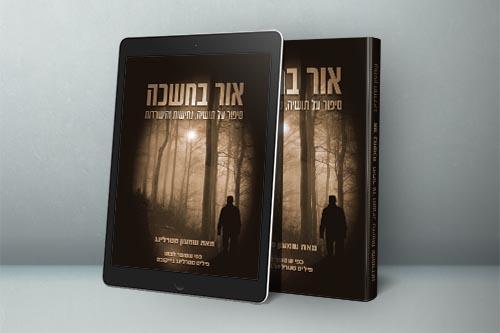 אור בחשכה - ספר שואה חדש